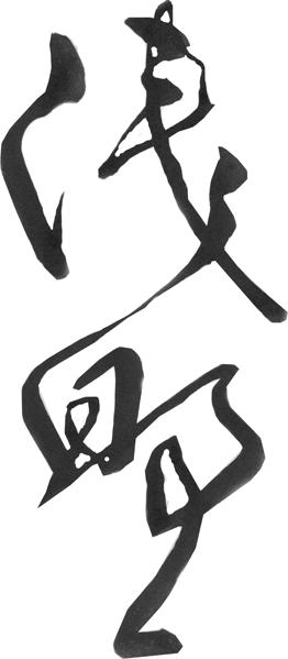 asanoKanji